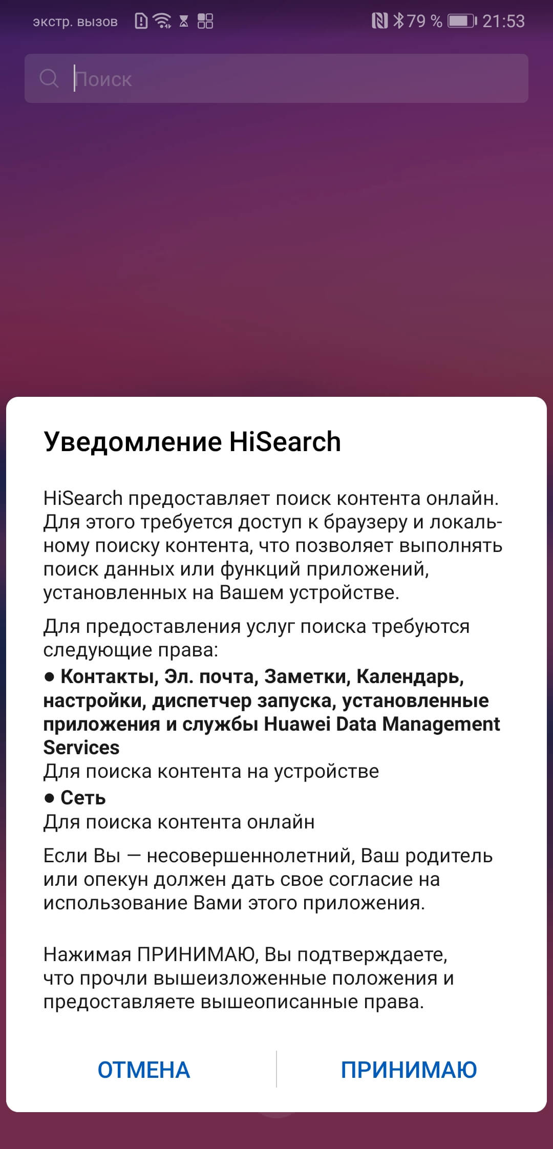 HiSearch EMUI