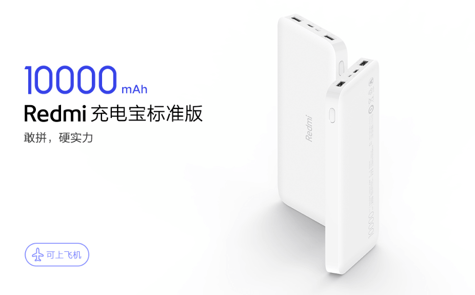 Redmi Power Bank 10 000