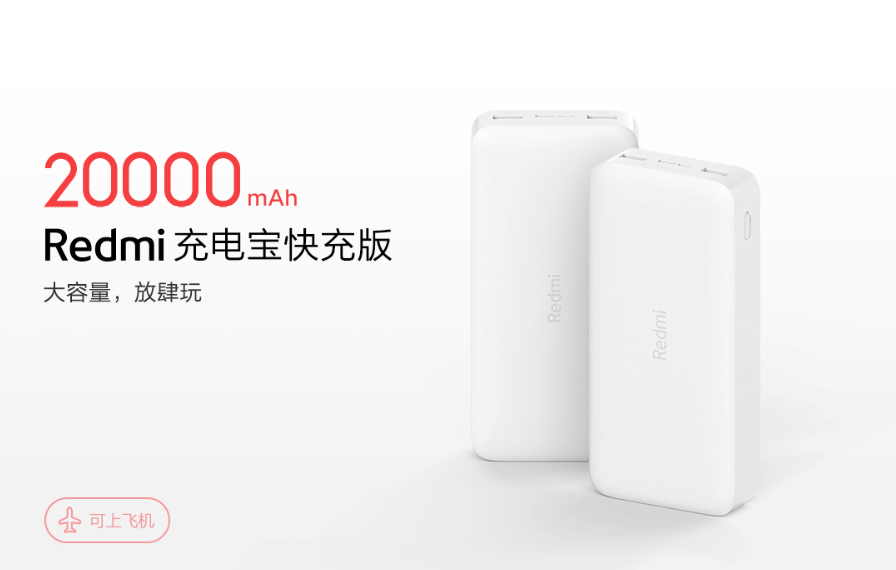 Redmi Power Bank 20 000