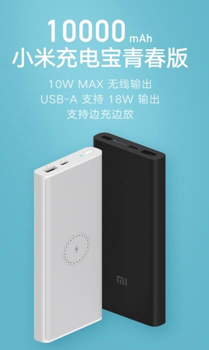 Mi Wireless Power Bank Youth Edition