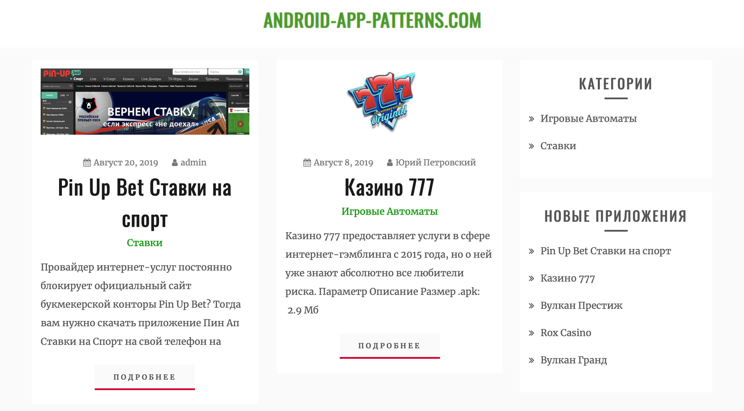 Android-App-Patterns.com