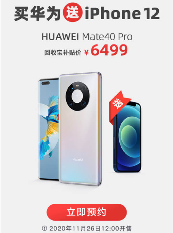 https://mobidevices.ru/images/2020/11/huawei-mate-40-pro-gift-iphone-12.jpg